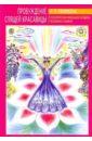 Фото - Ефимкина Римма Павловна Пробуждение Спящей Красавицы. Психологическая инициация женщины в волшебных сказках александра финагина пробуждение женщины