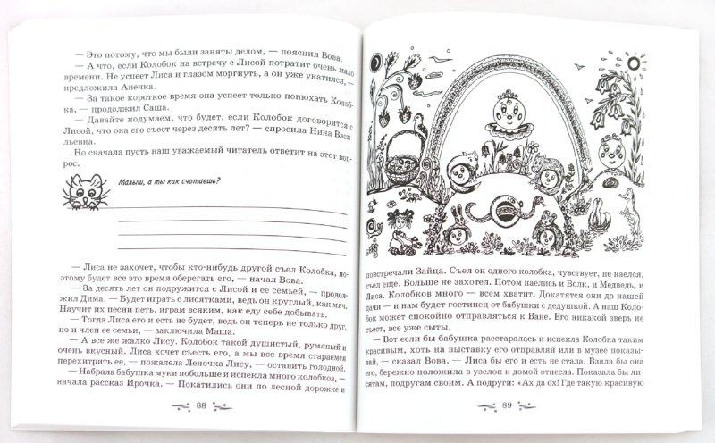 Иллюстрация 1 из 10 для Колобок и все-все-все, или Как раскрыть в ребенке творца - Шустерман, Шустерман | Лабиринт - книги. Источник: Лабиринт