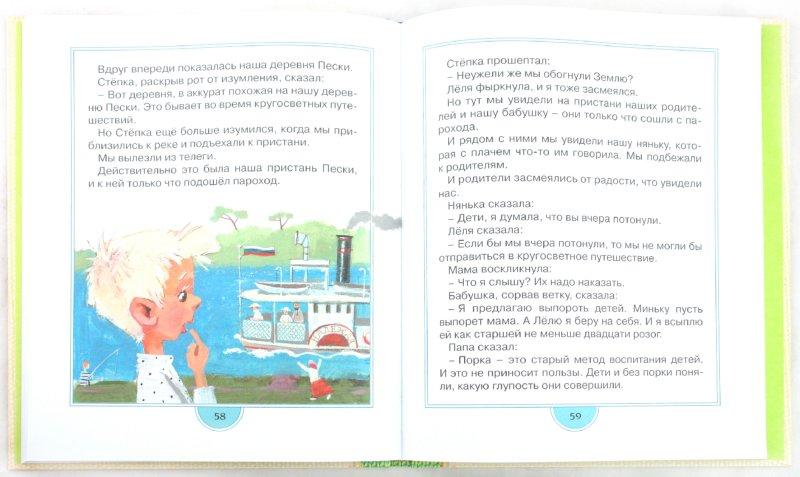 Иллюстрация 1 из 46 для Леля и Минька - Михаил Зощенко | Лабиринт - книги. Источник: Лабиринт