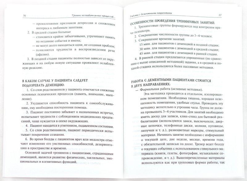 Иллюстрация 1 из 2 для Тренинг познавательных процессов лиц пожилого и старческого возраста - Краева, Тарасова, Чижова | Лабиринт - книги. Источник: Лабиринт