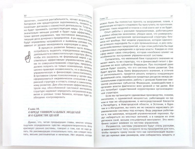Иллюстрация 1 из 11 для Эффективное управление: команда, иерархия, единовластие - Дмитрий Степанов   Лабиринт - книги. Источник: Лабиринт