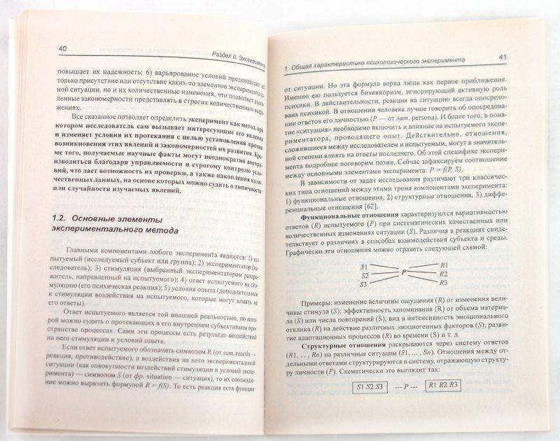 Иллюстрация 1 из 4 для Наблюдение и эксперимент в психологии - Виктор Никандров | Лабиринт - книги. Источник: Лабиринт