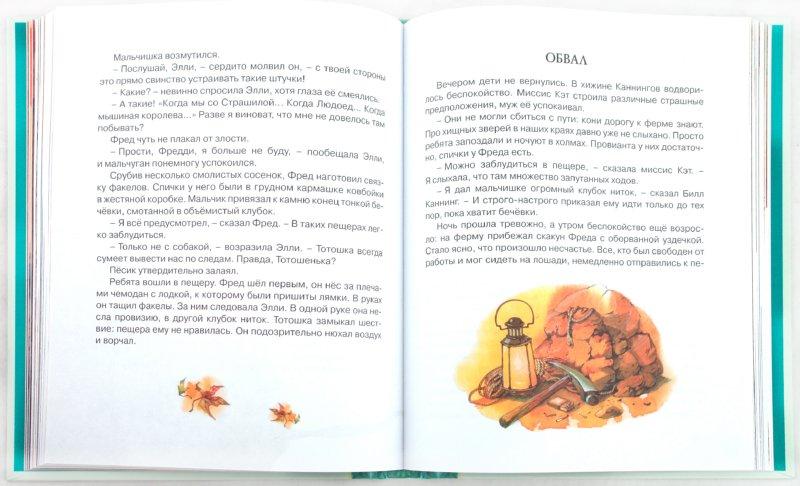Иллюстрация 1 из 18 для Семь подземных королей - Александр Волков | Лабиринт - книги. Источник: Лабиринт