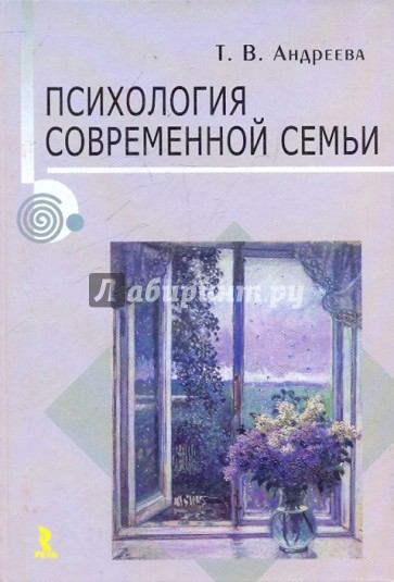 психология семьи книга андреевой медицинская сестра частный