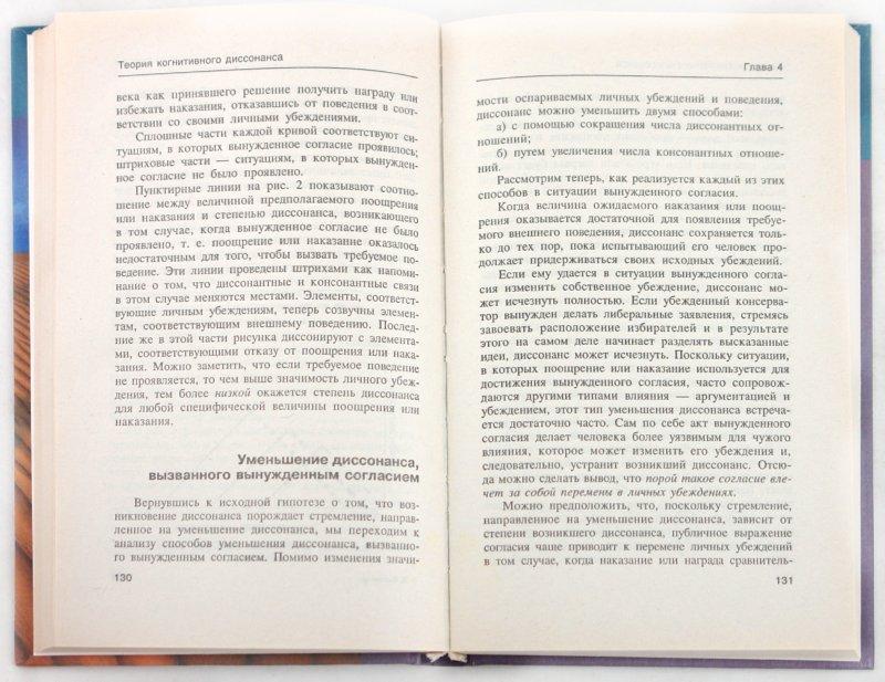 Иллюстрация 1 из 4 для Теория когнитивного диссонанса - Леон Фестингер | Лабиринт - книги. Источник: Лабиринт