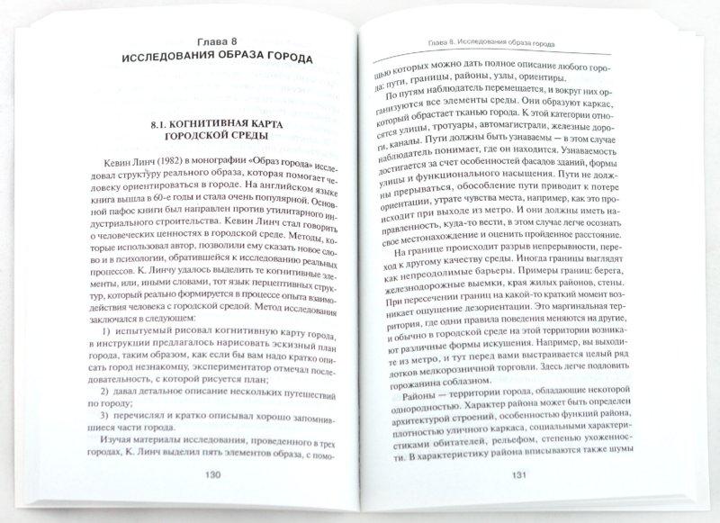 Иллюстрация 1 из 16 для Психология жизненного пространства - Штейнбах, Еленский | Лабиринт - книги. Источник: Лабиринт