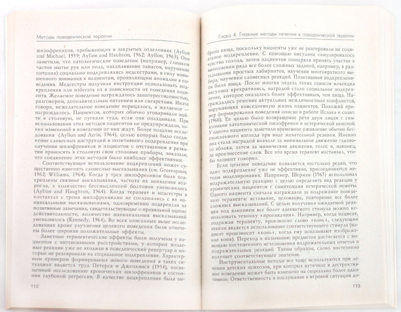 Иллюстрация 1 из 3 для Методы поведенческой терапии - Мейер, Чессер   Лабиринт - книги. Источник: Лабиринт
