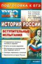 ЕГЭ. �стория России. Подготовка к ЕГЭ. Вступительные испытания
