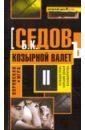 Седов Б. К. Воровская игра. Козырной валет