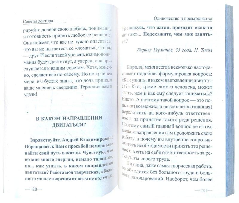 Иллюстрация 1 из 4 для Одиночество и предательство - Андрей Курпатов | Лабиринт - книги. Источник: Лабиринт
