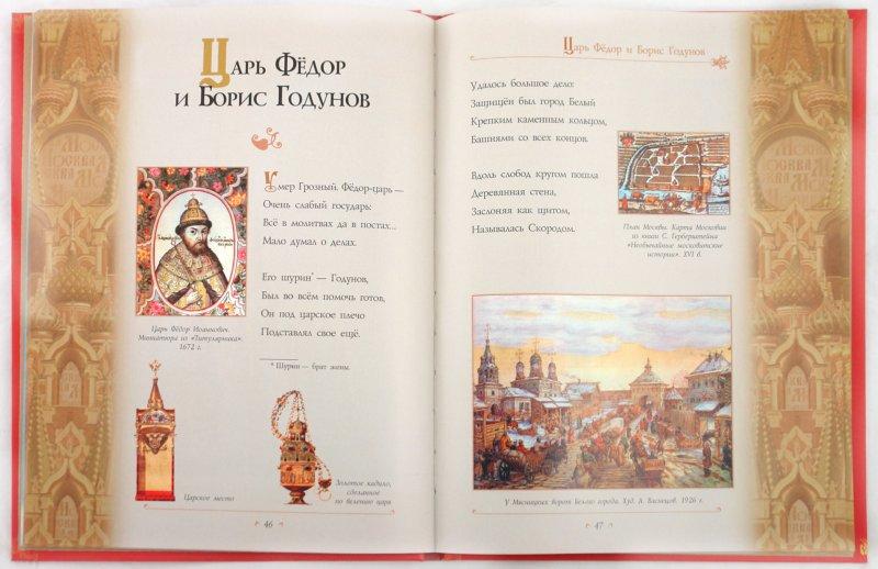 Иллюстрация 1 из 69 для Сказание о Москве - Лариса Кузьмина | Лабиринт - книги. Источник: Лабиринт