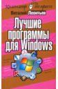 Леонтьев Виталий Петрович Лучшие программы для Windows цены