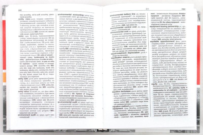Иллюстрация 1 из 8 для Англо-русский толковый словарь. Бухгалтерский учет и аудит | Лабиринт - книги. Источник: Лабиринт