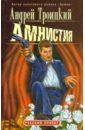 Троцкий Андрей Борисович Амнистия андрей троицкий амнистия