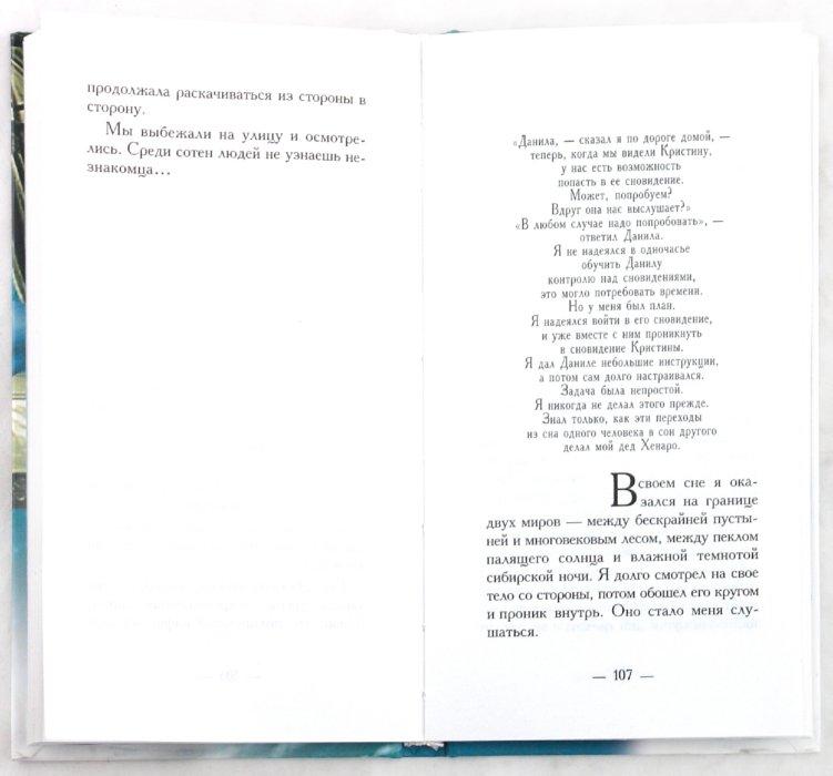 Иллюстрация 1 из 3 для Всю жизнь ты ждала - Анхель Куатьэ | Лабиринт - книги. Источник: Лабиринт