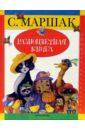 цена на Маршак Самуил Яковлевич Разноцветная книга