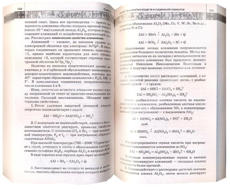 Иллюстрация 1 из 8 для Химия. Полный школьный курс для ЕГЭ - Ольга Максименко | Лабиринт - книги. Источник: Лабиринт