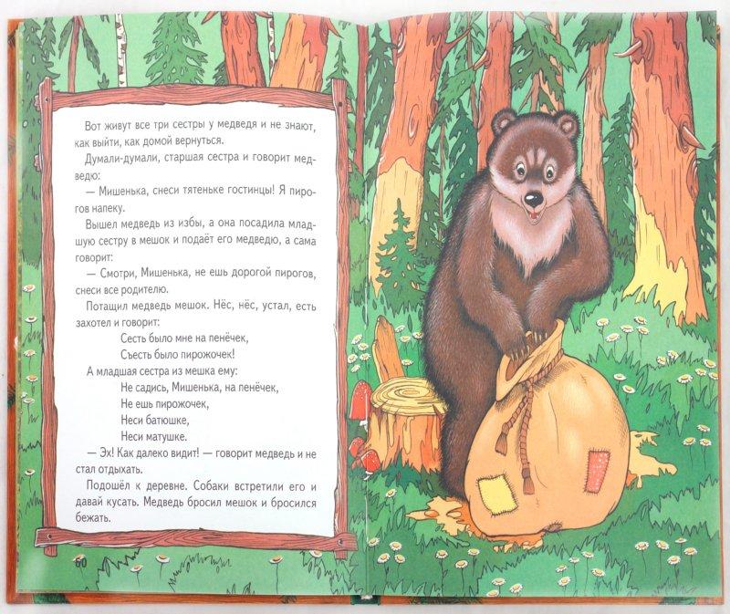 Иллюстрация 1 из 31 для Большая медвежья книга | Лабиринт - книги. Источник: Лабиринт