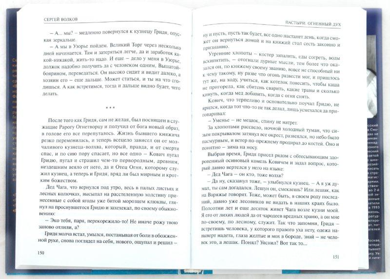 Иллюстрация 1 из 6 для Пастыри. Огненный дух - Сергей Волков | Лабиринт - книги. Источник: Лабиринт