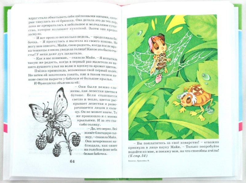 Иллюстрация 1 из 25 для Приключения пчелы Майи - Вальдемар Бонзельс | Лабиринт - книги. Источник: Лабиринт