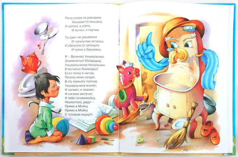 Иллюстрация 1 из 16 для Сказки - Корней Чуковский | Лабиринт - книги. Источник: Лабиринт