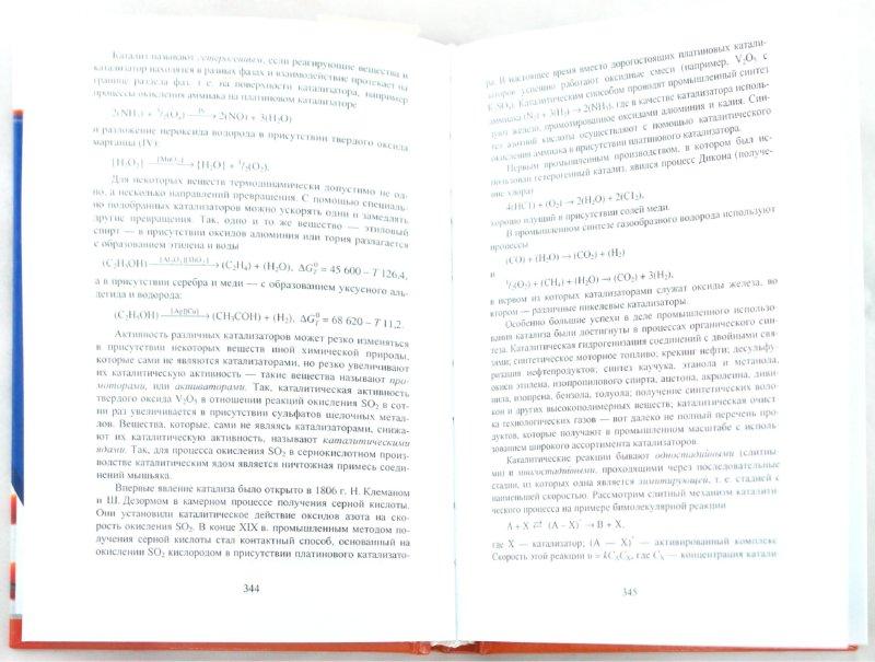 Иллюстрация 1 из 7 для Общая и экспериментальная химия. Учебное пособие - Новиков, Жарский | Лабиринт - книги. Источник: Лабиринт