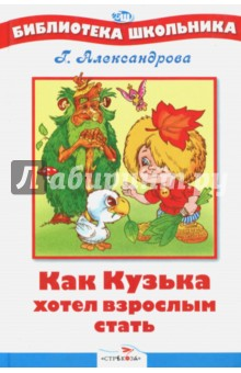 Купить Как Кузька хотел взрослым стать взрослым, Стрекоза, Сказки отечественных писателей