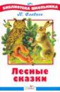 Сладков Николай Иванович Лесные сказки сладков н сказки лесной опушки