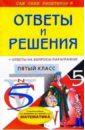 Федоскина Наталья Сергеевна Подробный разбор заданий и ответы на вопросы параграфов из учебнику Математика. 5 класс