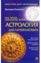 Астрология для начинающих. Как читать натальную карту