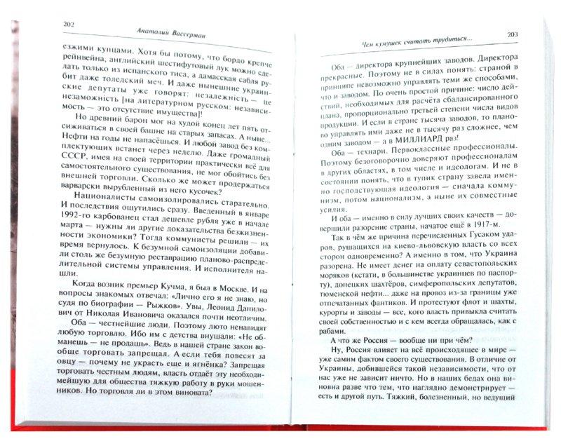Иллюстрация 1 из 8 для Россия, включая Украину. Единство или гибель - Анатолий Вассерман | Лабиринт - книги. Источник: Лабиринт