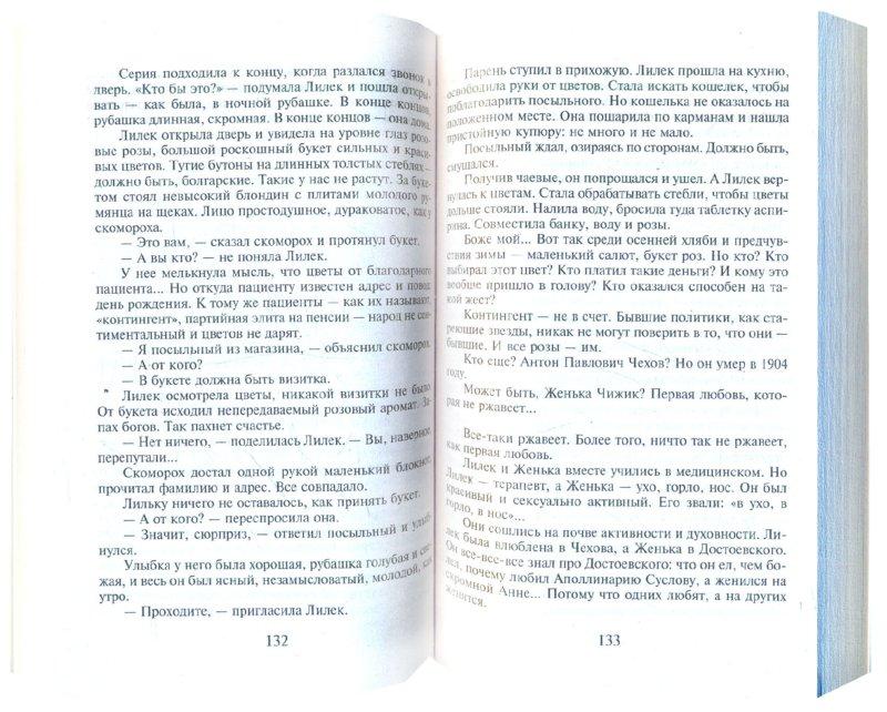 Иллюстрация 1 из 6 для Между небом и землей - Виктория Токарева | Лабиринт - книги. Источник: Лабиринт