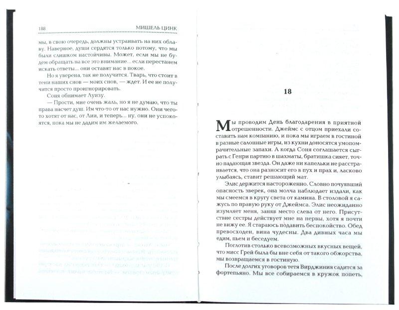 Иллюстрация 1 из 6 для Пророчество о сестрах - Мишель Цинк | Лабиринт - книги. Источник: Лабиринт