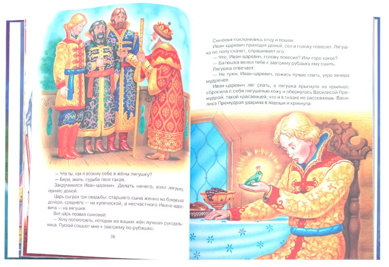 Иллюстрация 1 из 41 для Сказки для маленьких принцесс | Лабиринт - книги. Источник: Лабиринт
