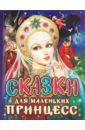 купить Сказки для маленьких принцесс по цене 374 рублей
