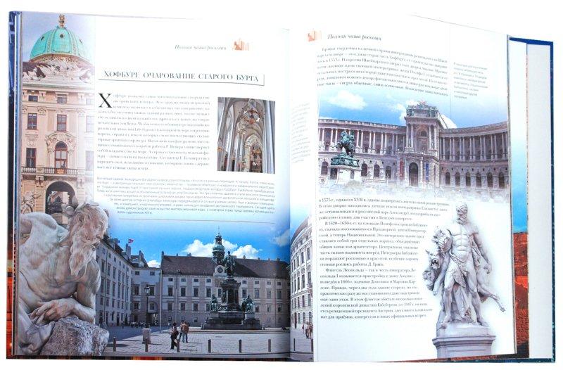 Иллюстрация 1 из 18 для Дома мира | Лабиринт - книги. Источник: Лабиринт