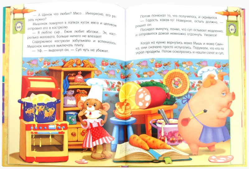 Иллюстрация 1 из 72 для Приключения игрушек в самой обыкновенной квартире - Евгения Пастернак | Лабиринт - книги. Источник: Лабиринт