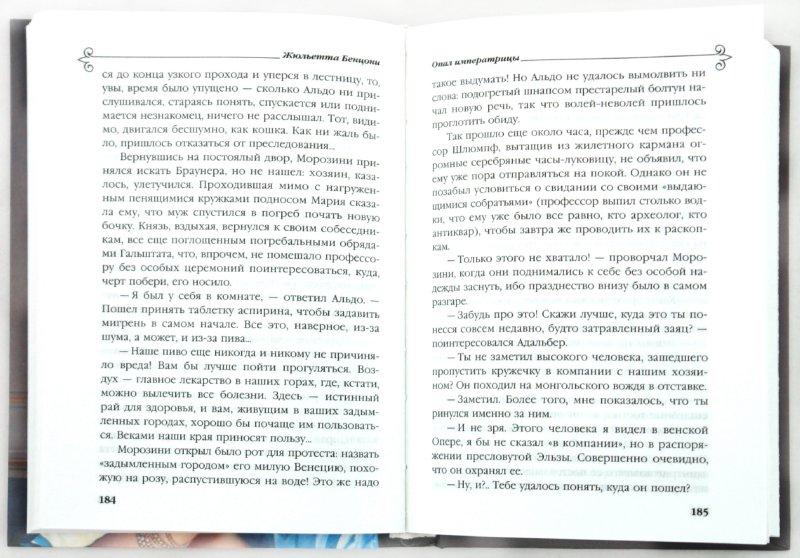 Иллюстрация 1 из 13 для Опал императрицы - Жюльетта Бенцони | Лабиринт - книги. Источник: Лабиринт