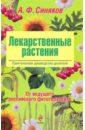 Синяков Алексей Федорович Лекарственные растения. Практическое руководство целителя