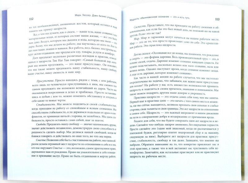 Иллюстрация 1 из 5 для Дзен бизнес-управления. Как практика дзен может может преобразить вашу работу и жизнь - Марк Лессер | Лабиринт - книги. Источник: Лабиринт