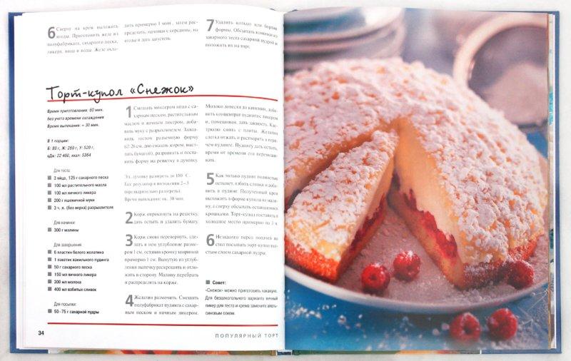 Иллюстрация 1 из 16 для Торты-коктейли - Эткер Д-р | Лабиринт - книги. Источник: Лабиринт