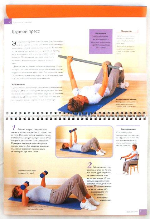 Иллюстрация 1 из 11 для Укрепляем кости. Комплекс упражнений. Как стать здоровой, стройной, активной - Басси, Динан | Лабиринт - книги. Источник: Лабиринт