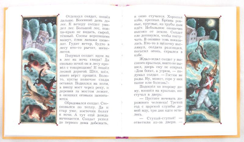 Иллюстрация 1 из 63 для Наши сказки. Сказки любимых писателей | Лабиринт - книги. Источник: Лабиринт