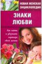 Знаки любви. Как найти и удержать партнера своей мечты, Шапарь Виктор Борисович