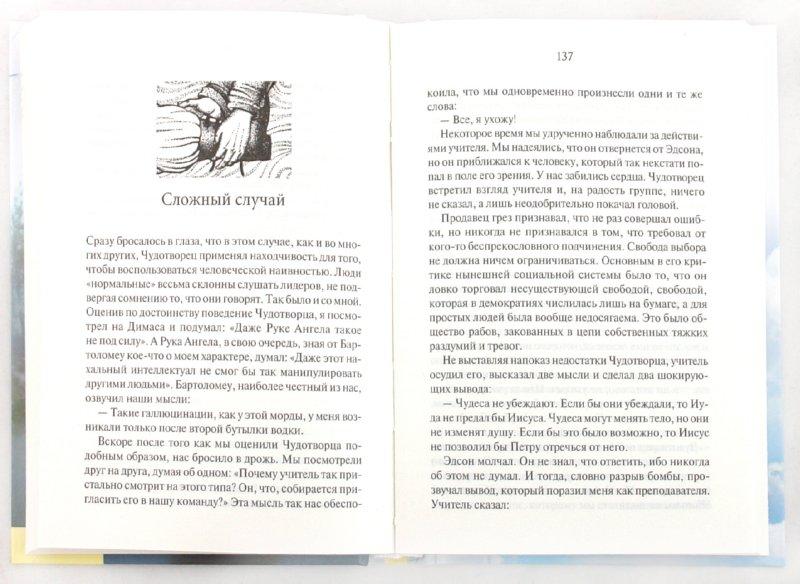 Иллюстрация 1 из 9 для Продавец грез - Августо Кури   Лабиринт - книги. Источник: Лабиринт
