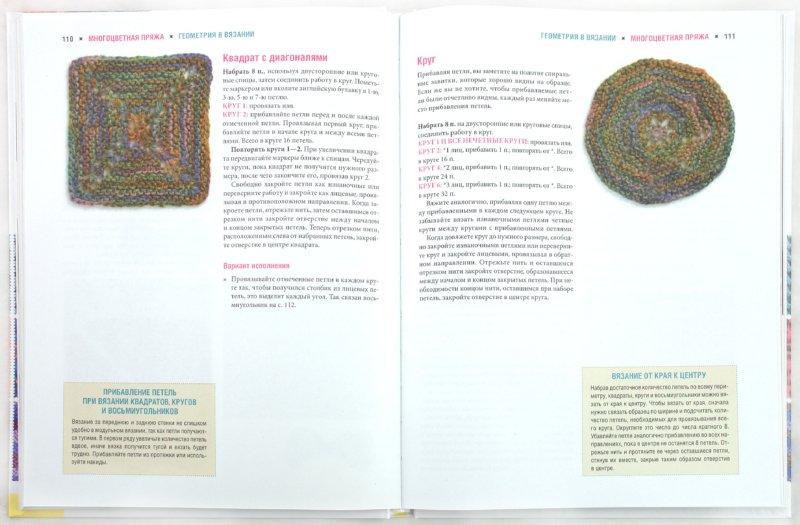 Иллюстрация 1 из 22 для Цветное вязание спицами. Полное руководство - Маргарет Рэдклифф | Лабиринт - книги. Источник: Лабиринт