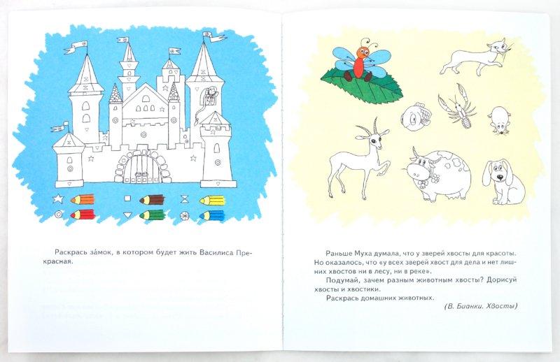 Иллюстрация 1 из 22 для Развивающие игры и упражнения для дошкольников. Увлекательно и эффективно - Ирина Лисицына | Лабиринт - книги. Источник: Лабиринт