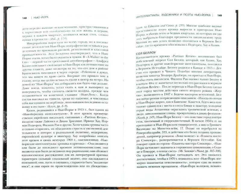 Иллюстрация 1 из 10 для Нью-Йорк. Творческая биография города - Зуба, Блум | Лабиринт - книги. Источник: Лабиринт