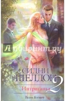 Интриганка-2. Продолжение романа Сидни Шелдона