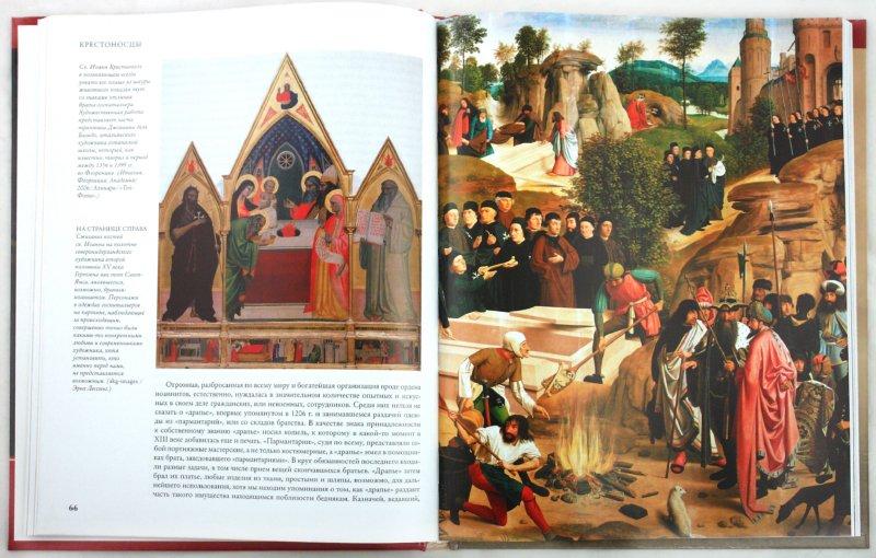 Иллюстрация 1 из 30 для Крестоносцы: история ордена Госпитальеров 1100-1565 - Дэвид Николь | Лабиринт - книги. Источник: Лабиринт
